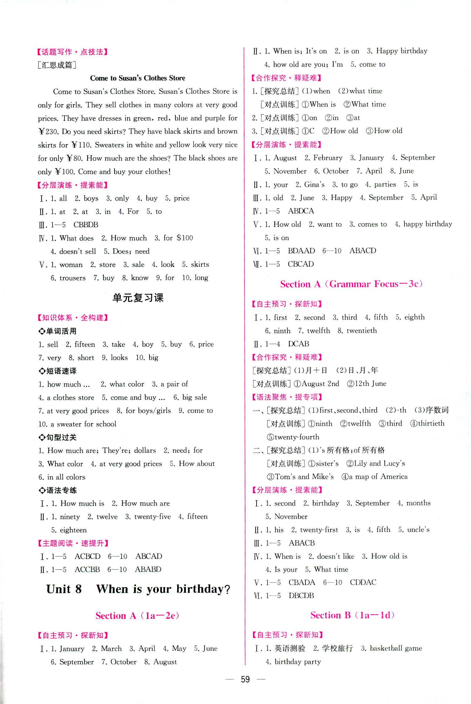 2018年同步学历案课时练七年级英语上册人教版第11页