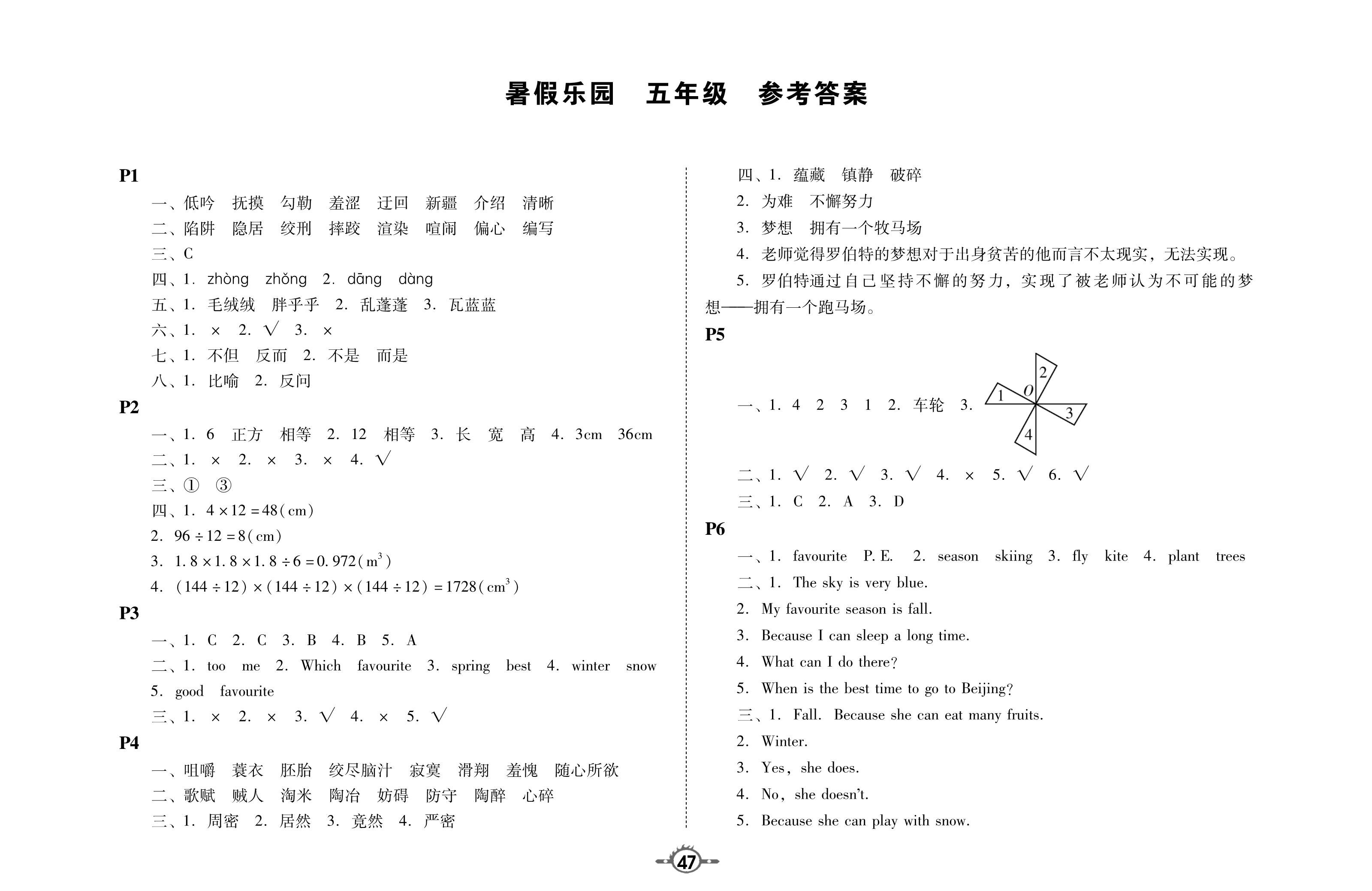 2017年暑假乐园广东人民出版社五年级数学其它第1页