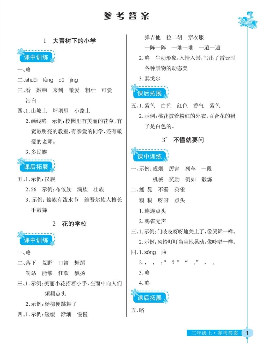 2018年长江作业本同步练习册三年级语文人教版第1页