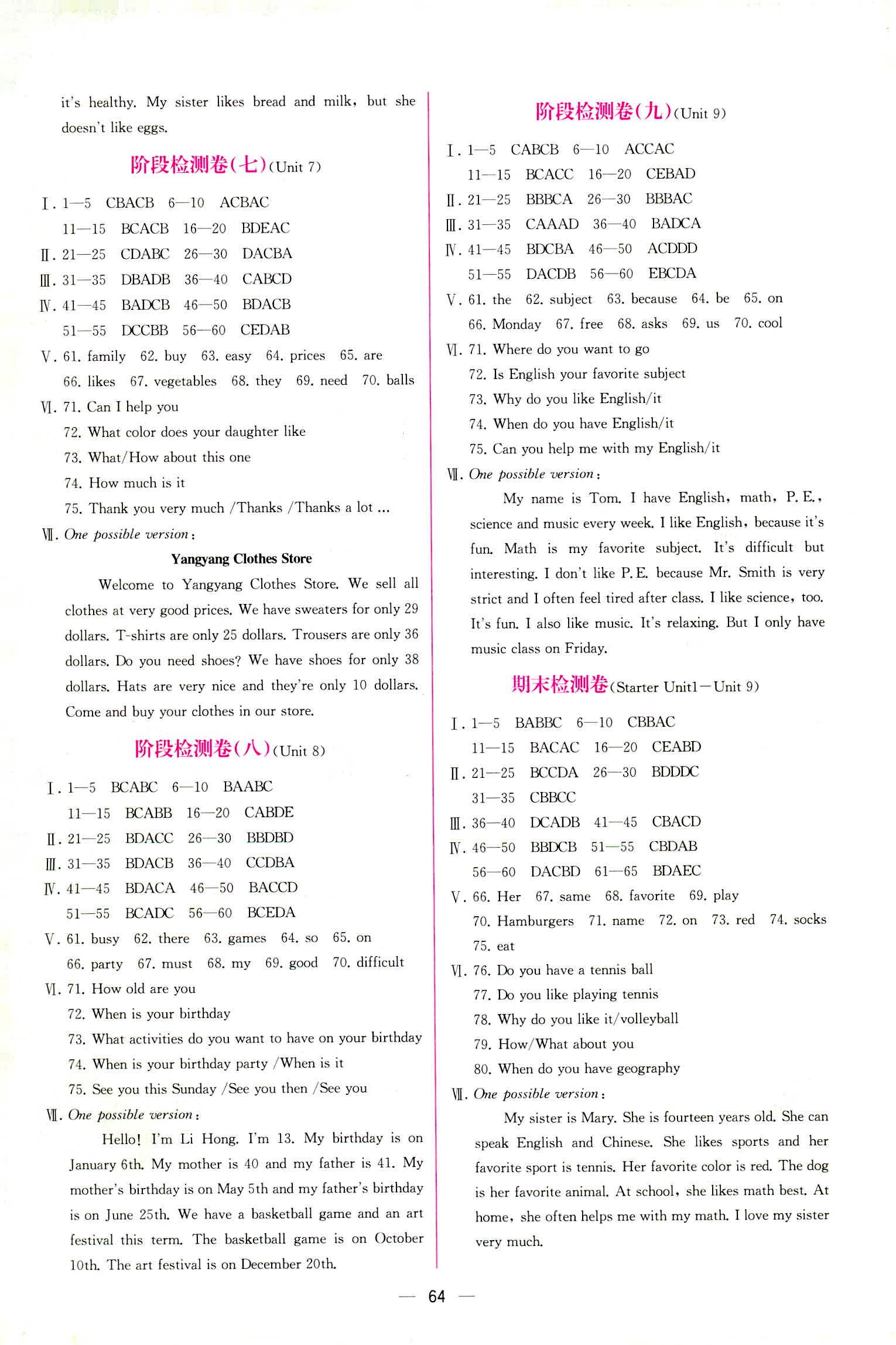 2018年同步学历案课时练七年级英语上册人教版第16页