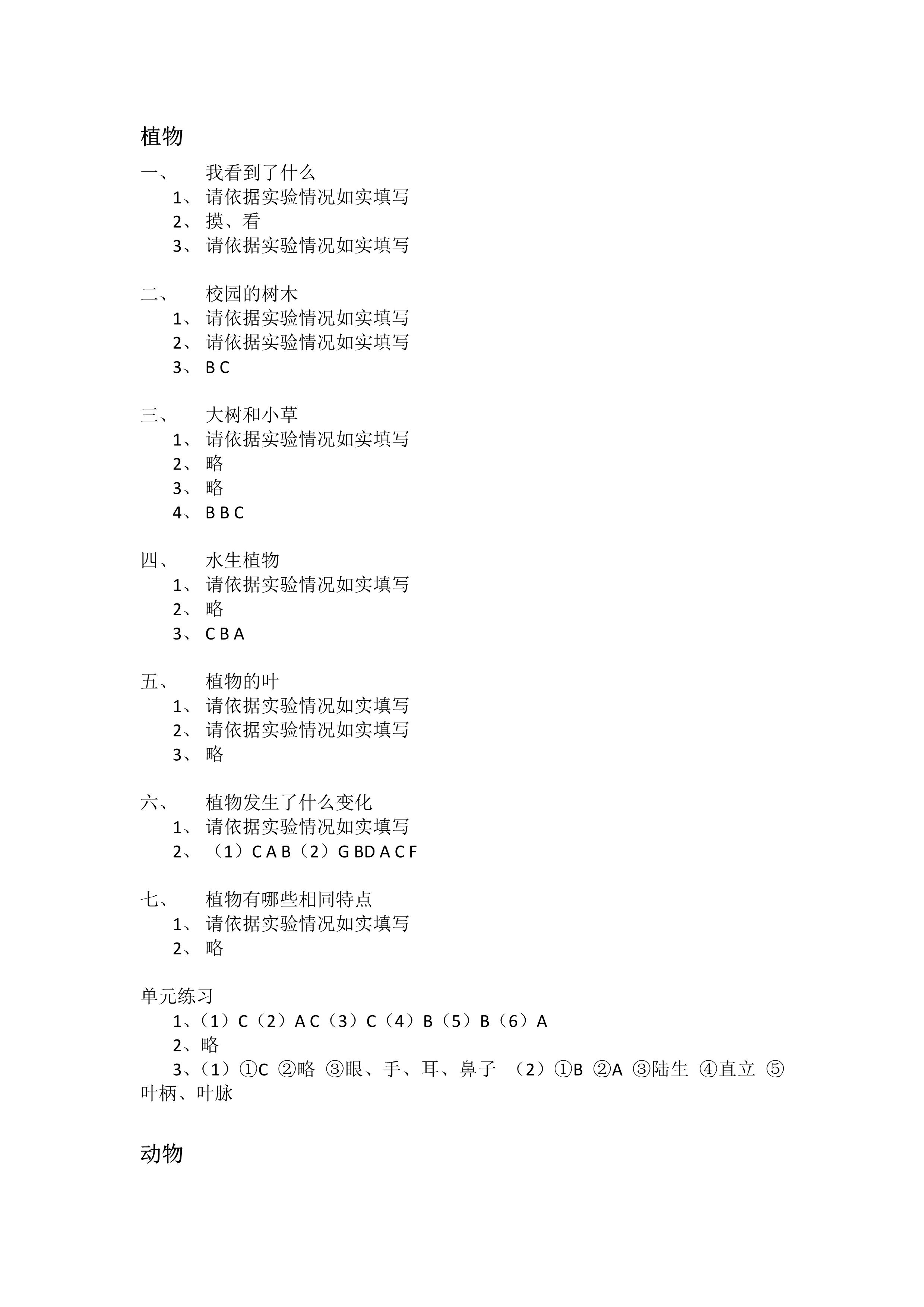 2018年科学作业本三年级教科版浙江教育出版社第1页