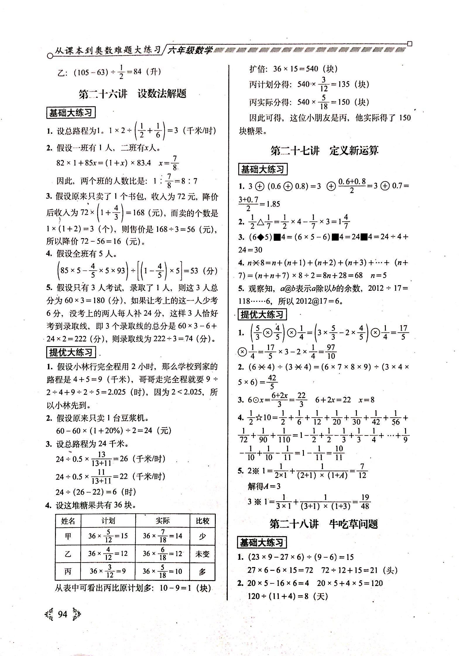 2018年从课本到奥数难题大练习六年级数学答案