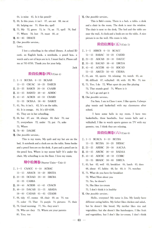 2018年同步学历案课时练七年级英语上册人教版第15页