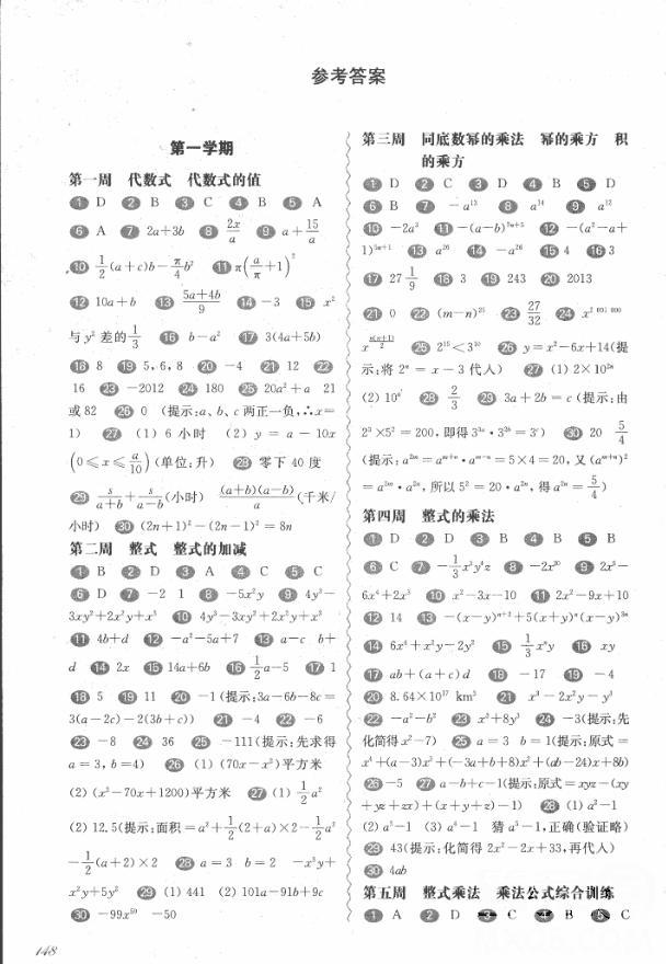 2018年华东师大版一课一练周周练增强版八年级数学上册参考答案第1页