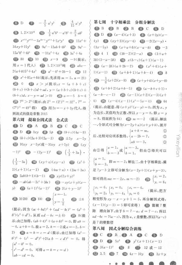 2018年华东师大版一课一练周周练增强版八年级数学上册参考答案第2页