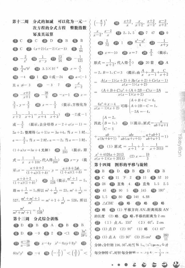 2018年华东师大版一课一练周周练增强版八年级数学上册参考答案第4页