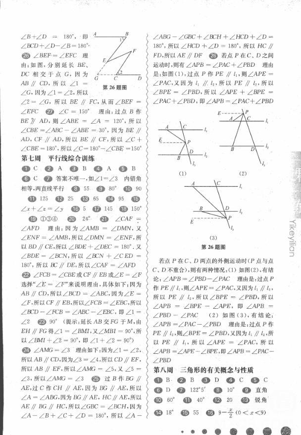 2018年华东师大版一课一练周周练增强版八年级数学上册参考答案第8页