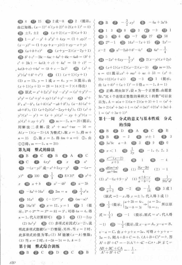 2018年华东师大版一课一练周周练增强版八年级数学上册参考答案第3页