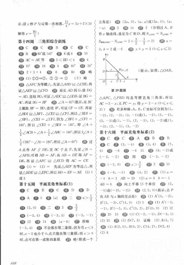 2018年华东师大版一课一练周周练增强版八年级数学上册参考答案第11页