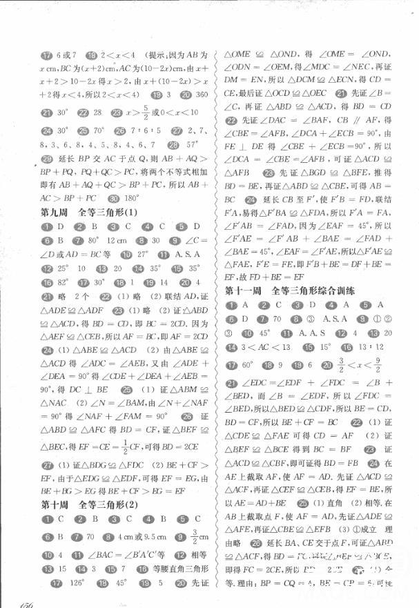 2018年华东师大版一课一练周周练增强版八年级数学上册参考答案第9页