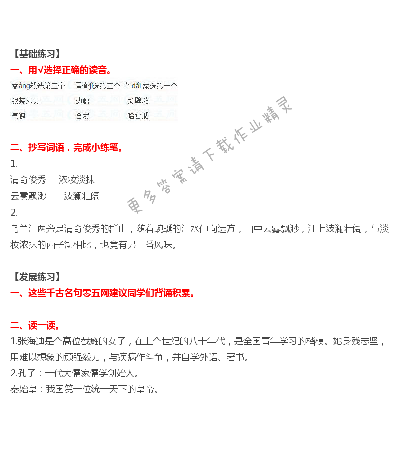 2018年练习与测试小学语文六年级上册苏教版