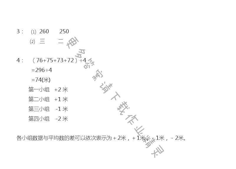 苏教版五年级上册数学练习与测试答案第5页