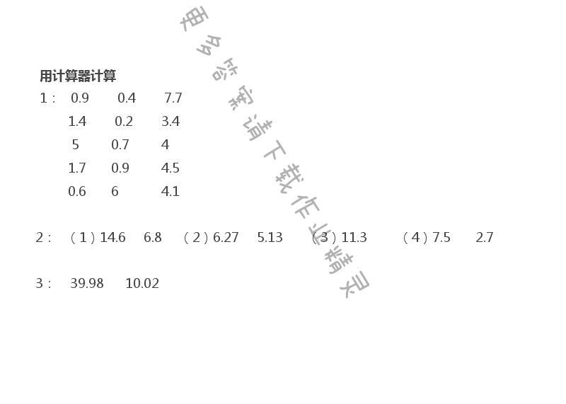 苏教版五年级上册数学练习与测试答案第48页