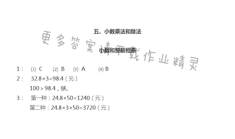 苏教版五年级上册数学练习与测试答案第53页