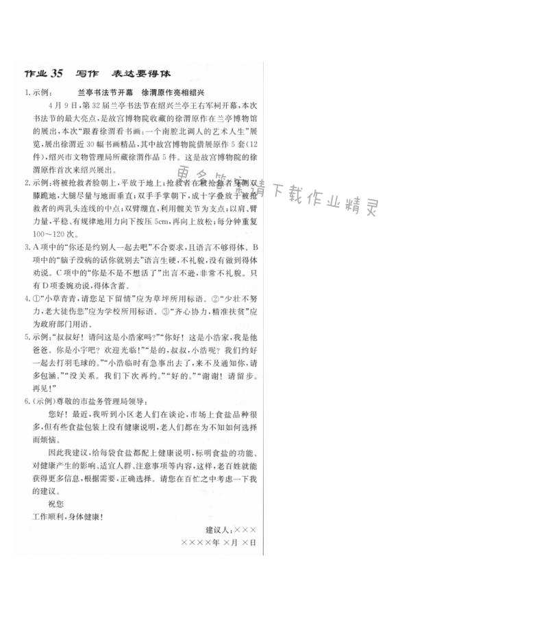 启东中学作业本八年级语文上册人教版 作业35