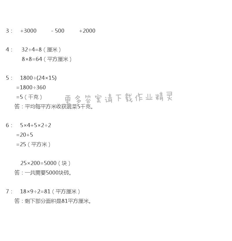 苏教版五年级上册数学练习与测试答案第110页