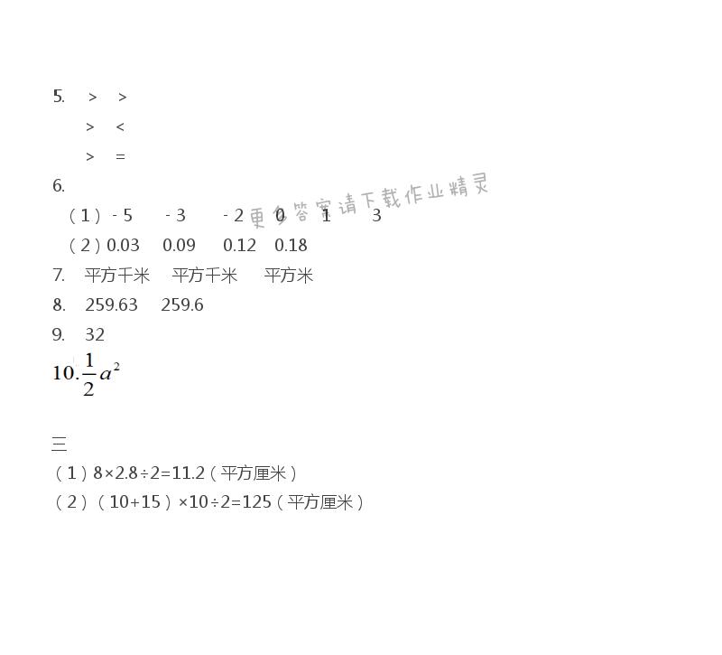 苏教版五年级上册数学练习与测试答案第118页