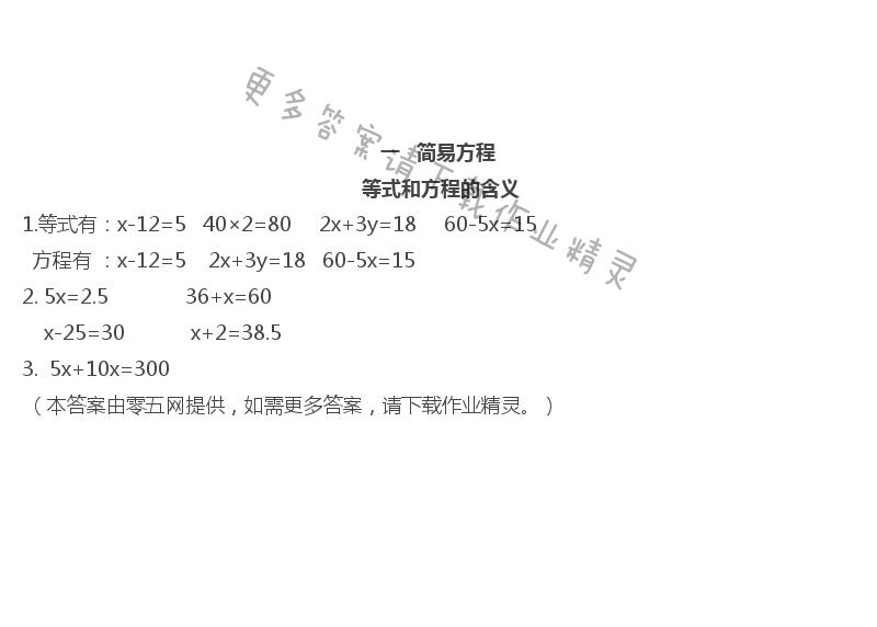 一  简易方程 - 等式和方程的含义