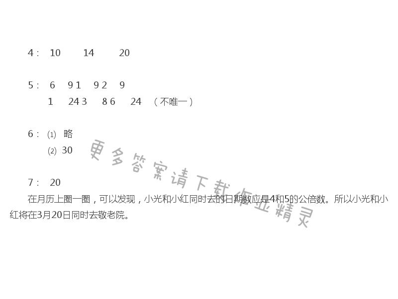 苏教版五年级下册数学练习与测试答案第41页