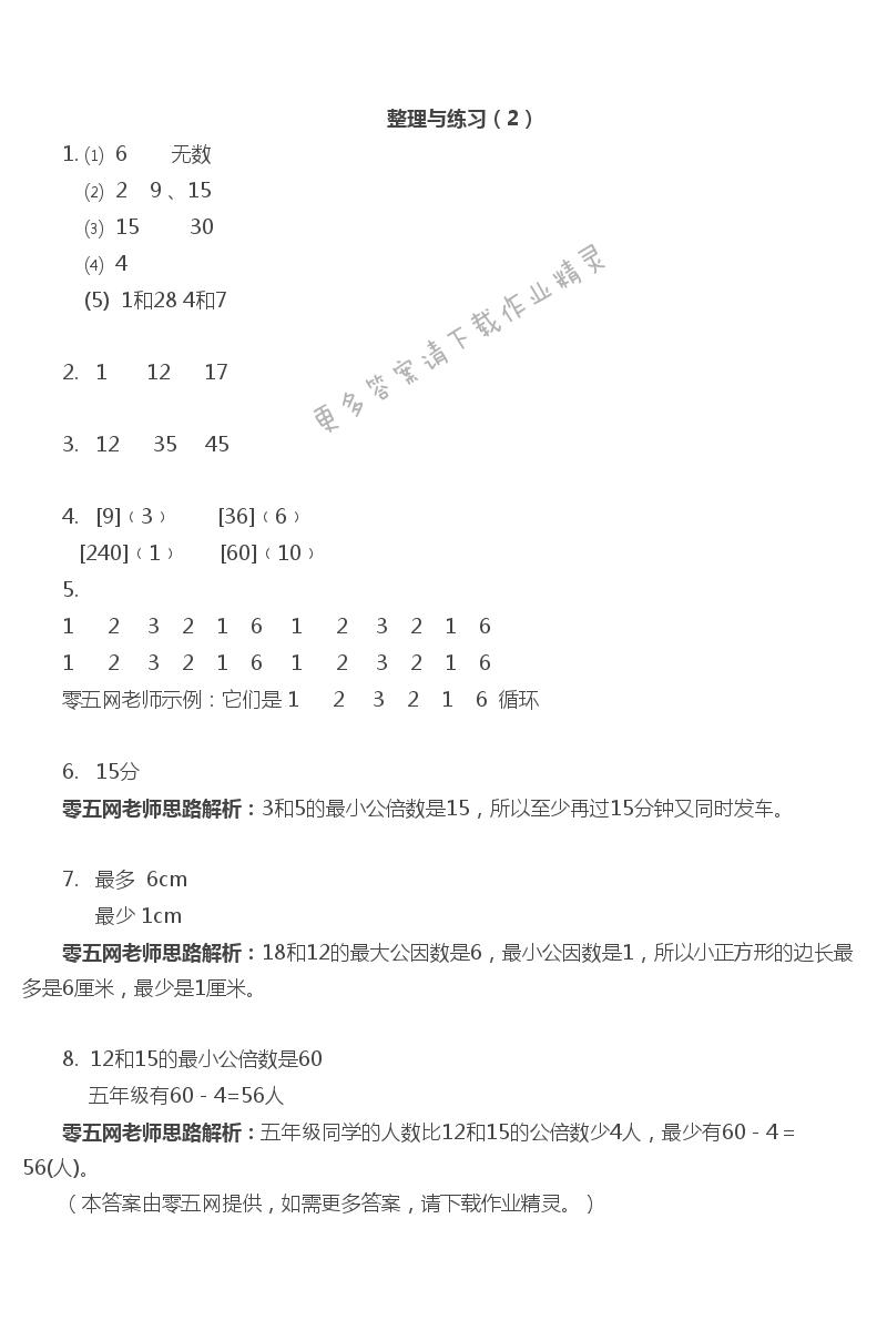 三   因数和倍数 - 整理与练习(2)