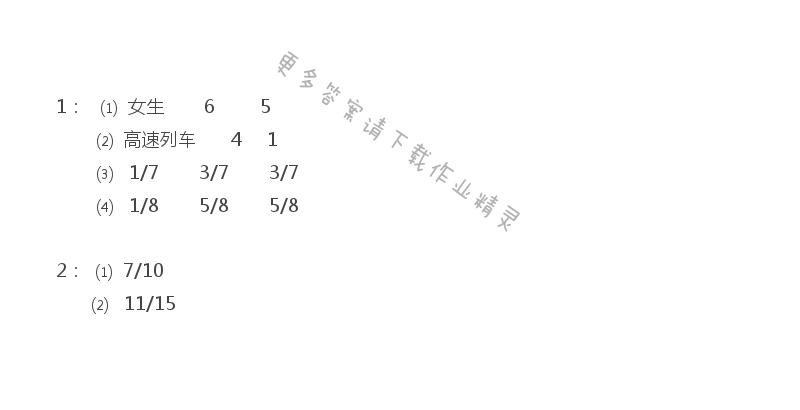 苏教版五年级下册数学练习与测试答案第52页
