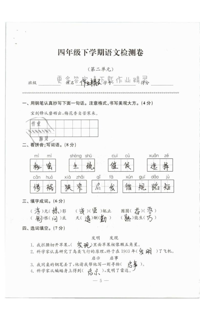 第二单元检测卷 - 参考答案第5页