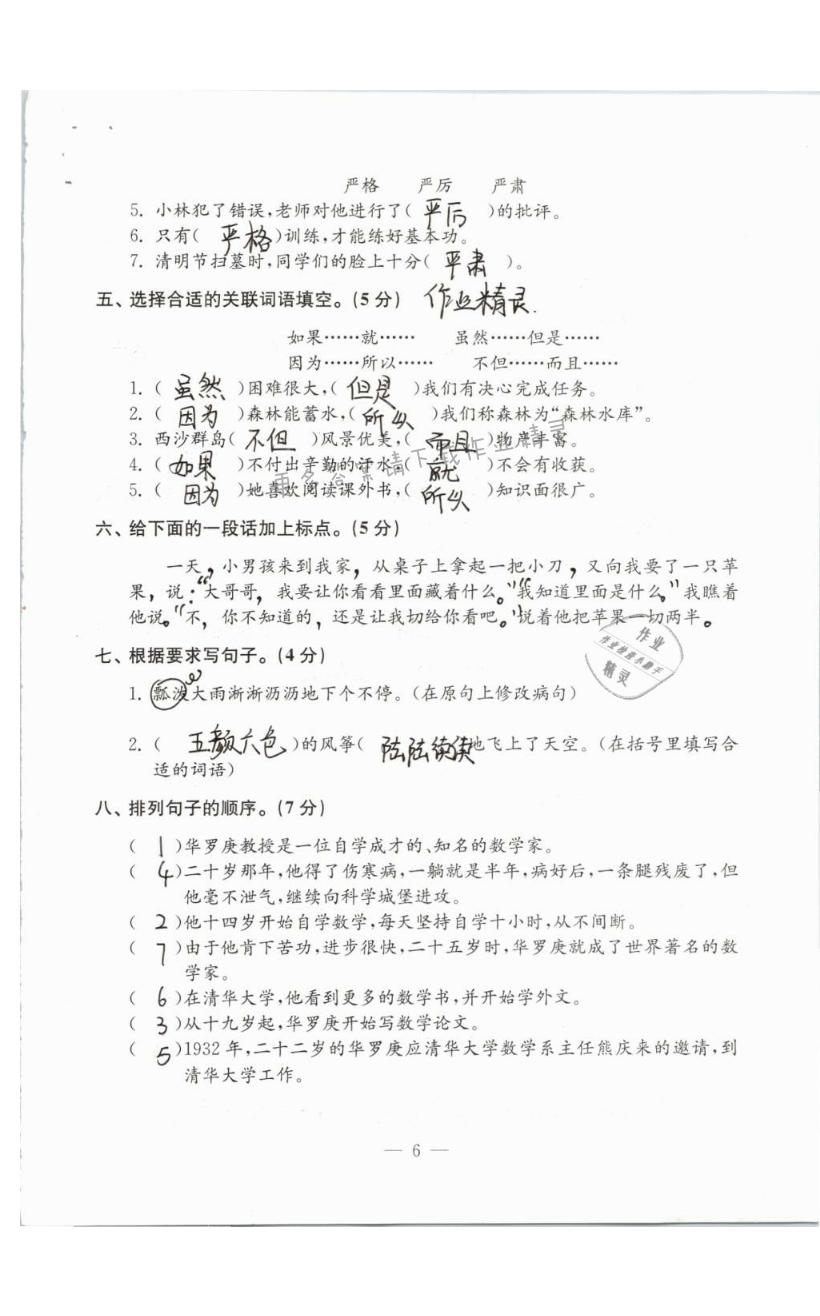 第二单元检测卷 - 参考答案第6页