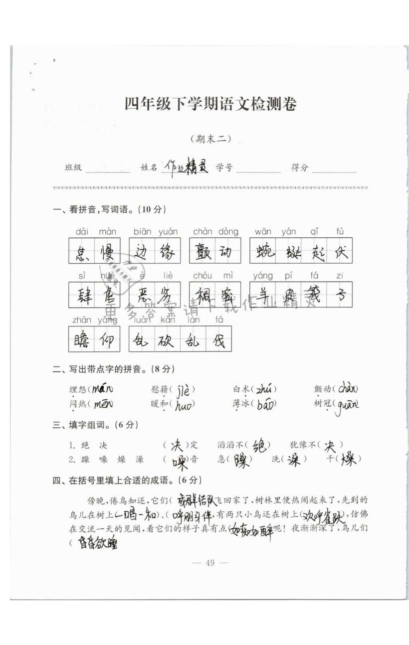 期末二 - 参考答案第49页