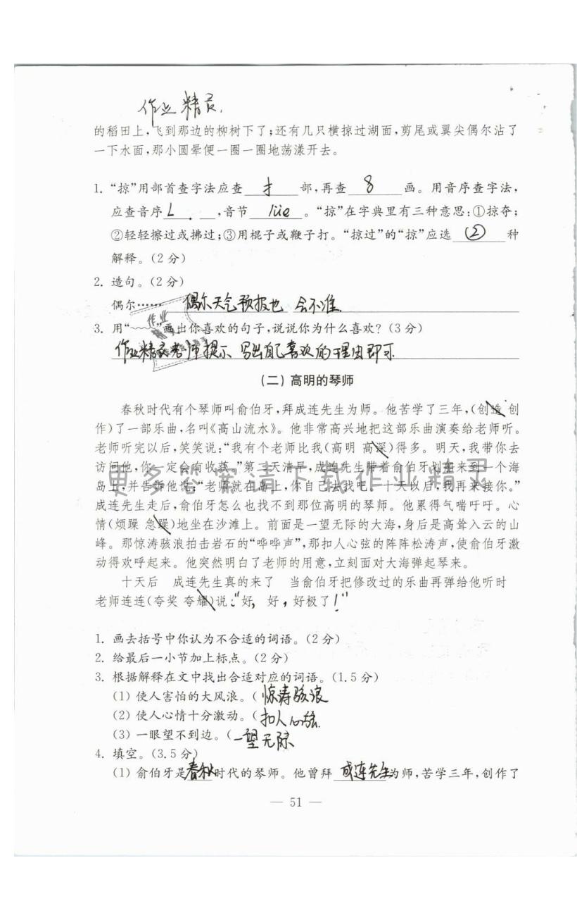 期末二 - 参考答案第51页