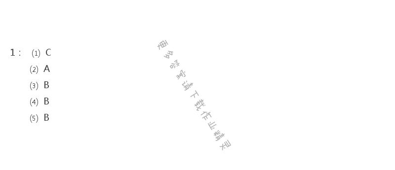苏教版五年级下册数学练习与测试答案第68页