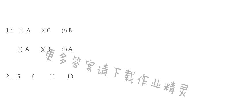 苏教版五年级下册数学练习与测试答案第102页