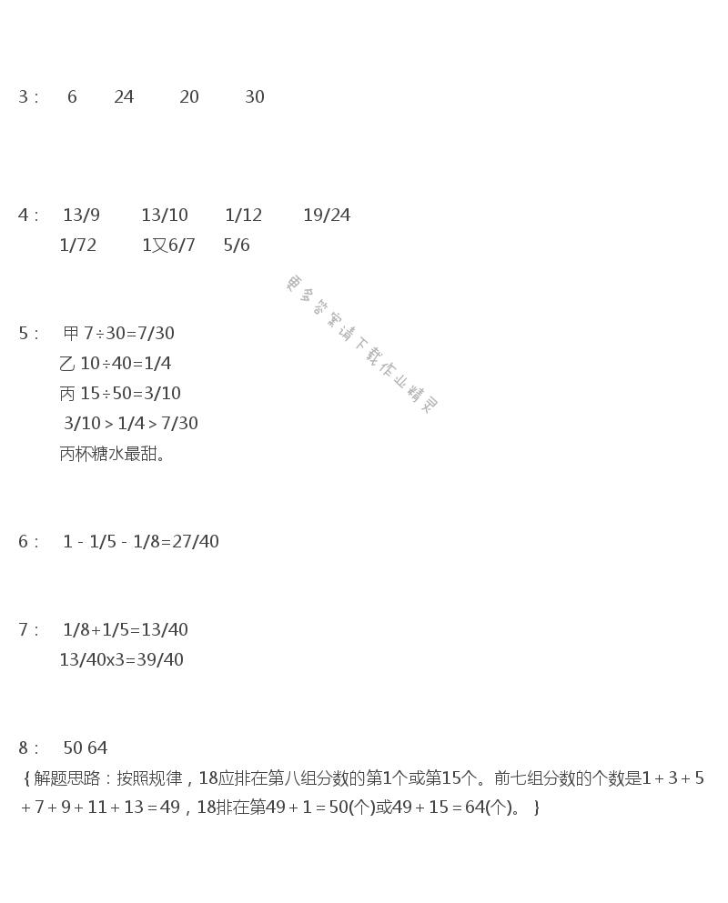 苏教版五年级下册数学练习与测试答案第103页