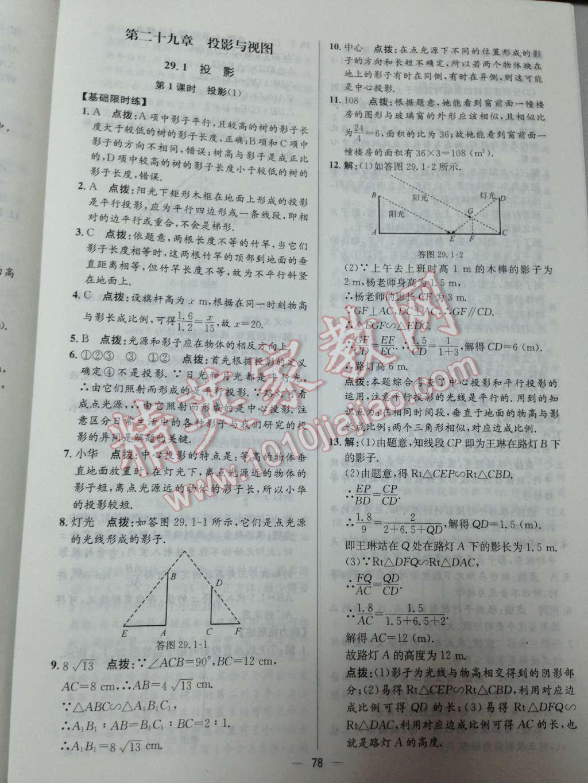 2014年同步练习册课时练九年级数学下册人教版第1页