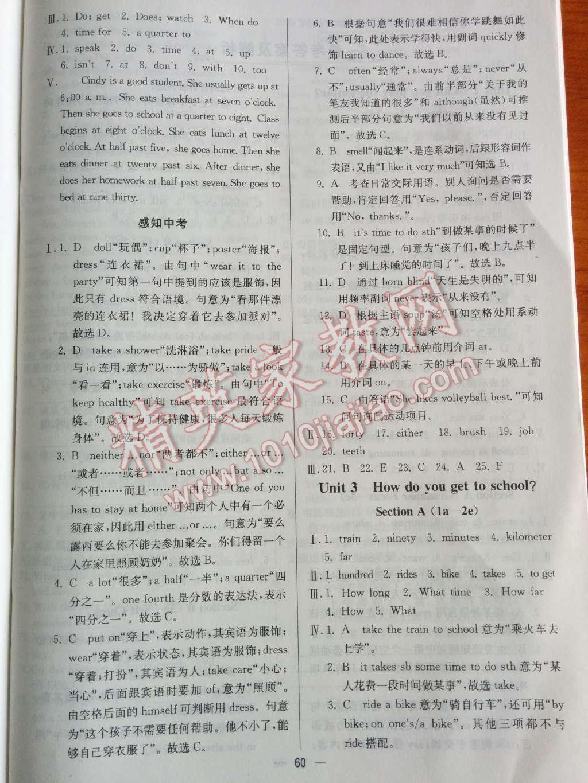 2014年同步练习册课时练七年级英语下册人教版第6页