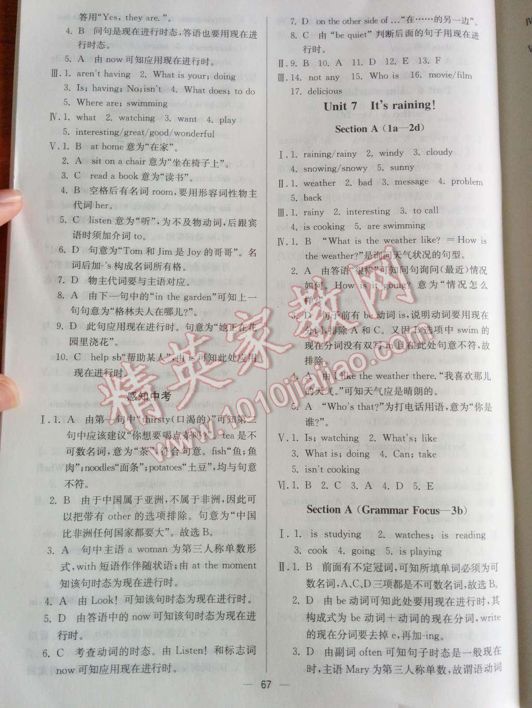 2014年同步练习册课时练七年级英语下册人教版第17页