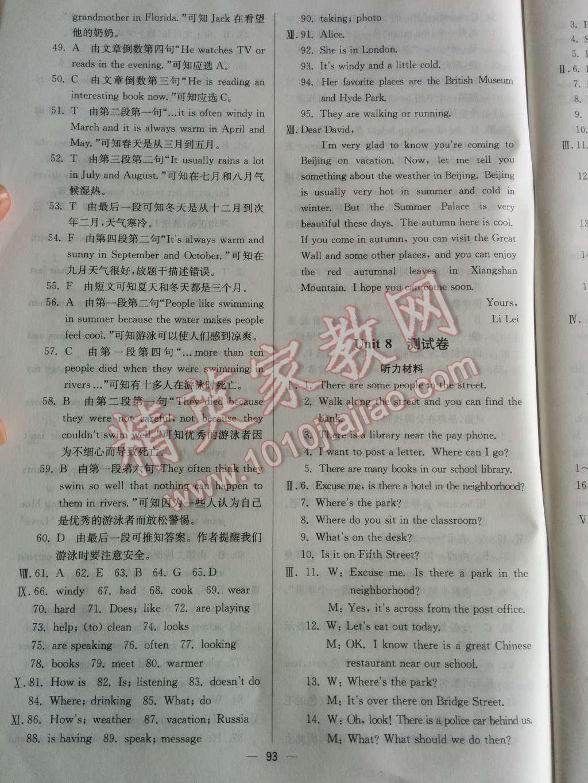 2014年同步练习册课时练七年级英语下册人教版第49页