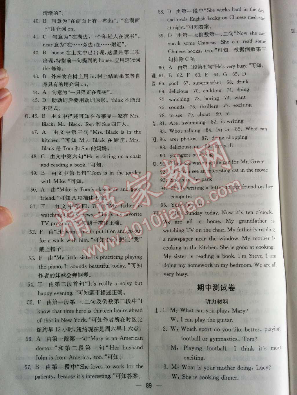2014年同步练习册课时练七年级英语下册人教版第45页