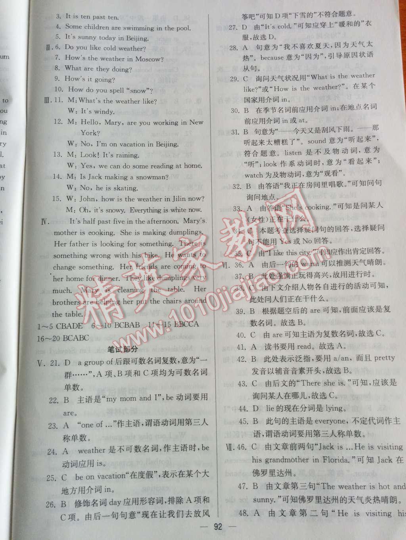 2014年同步练习册课时练七年级英语下册人教版第48页