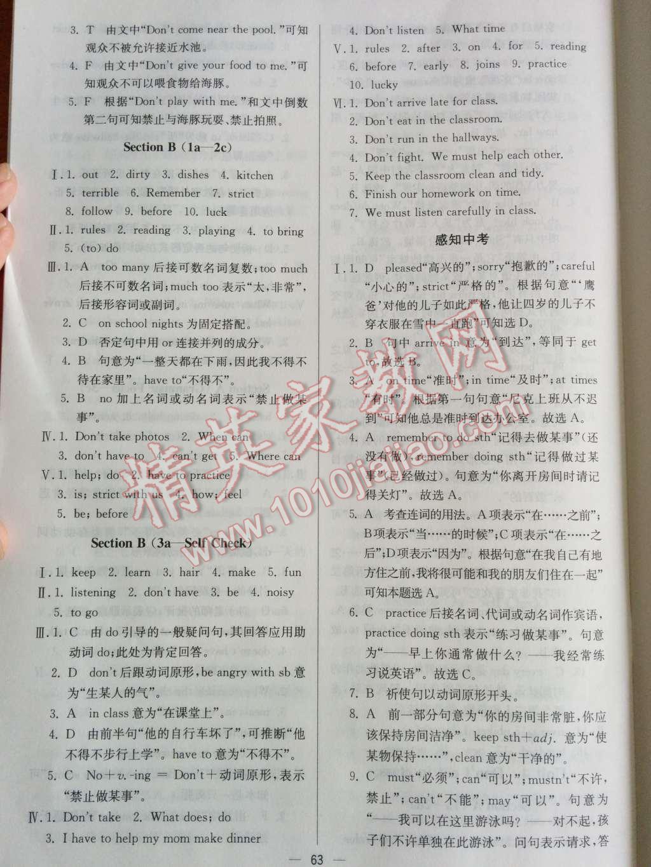 2014年同步练习册课时练七年级英语下册人教版第10页