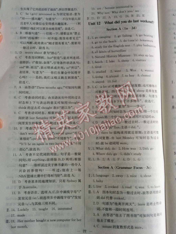 2014年同步练习册课时练七年级英语下册人教版第31页