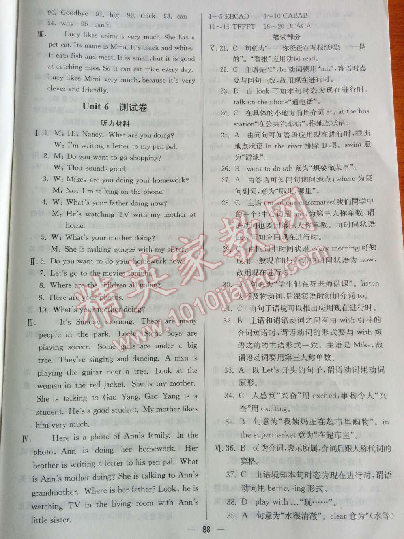 2014年同步练习册课时练七年级英语下册人教版第44页