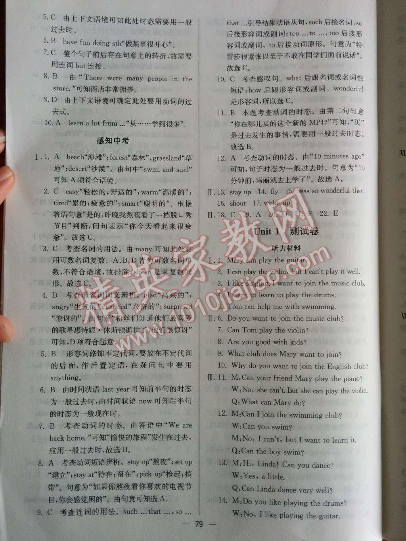 2014年同步练习册课时练七年级英语下册人教版第34页