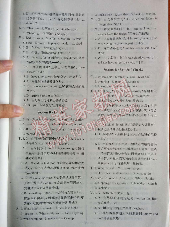 2014年同步练习册课时练七年级英语下册人教版第33页