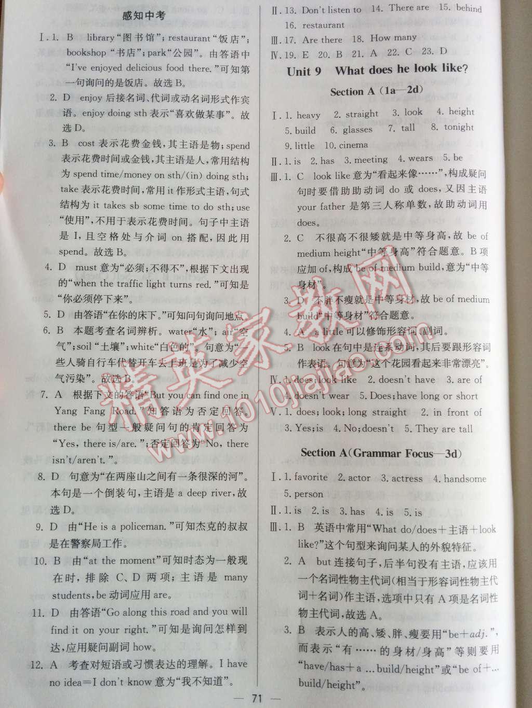 2014年同步练习册课时练七年级英语下册人教版第22页