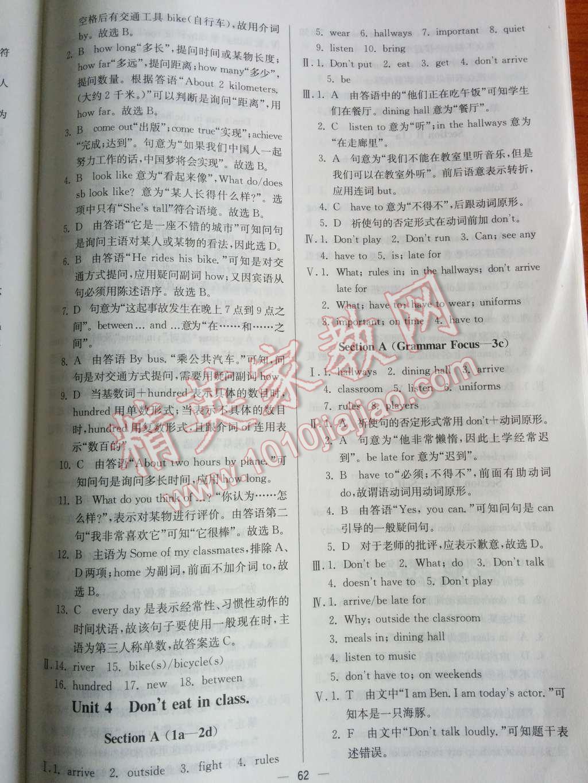 2014年同步练习册课时练七年级英语下册人教版第8页