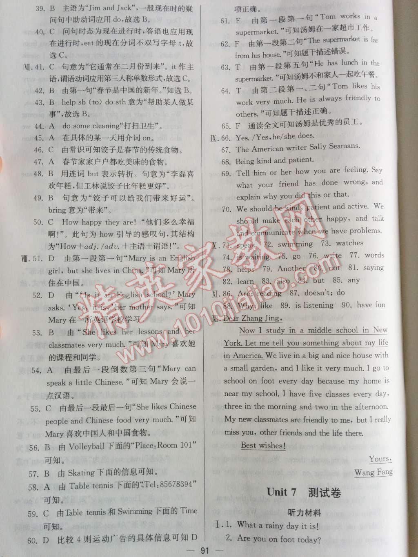 2014年同步练习册课时练七年级英语下册人教版第47页