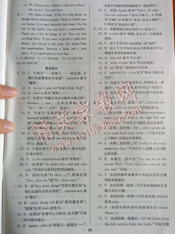 2014年同步练习册课时练七年级英语下册人教版第50页