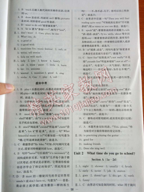 2014年同步练习册课时练七年级英语下册人教版第3页