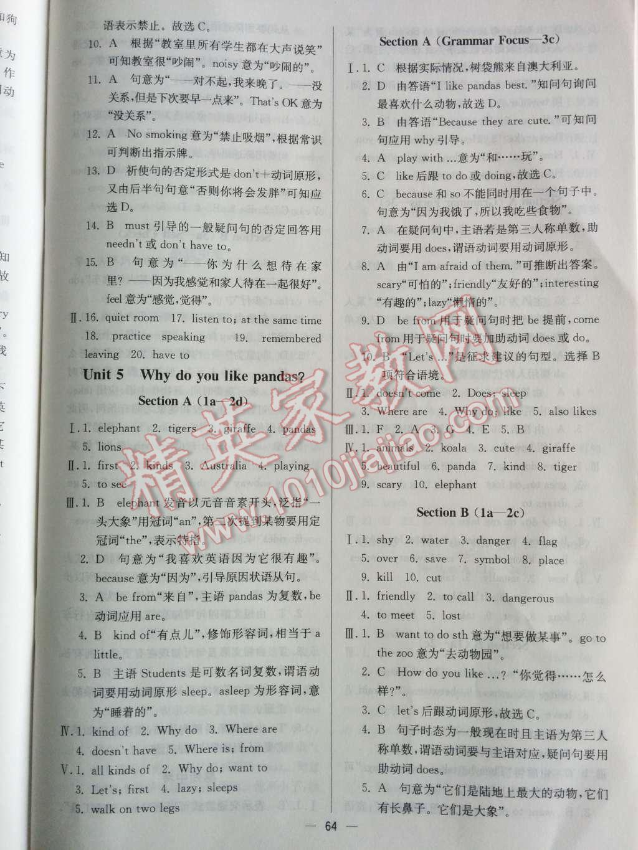 2014年同步练习册课时练七年级英语下册人教版第12页