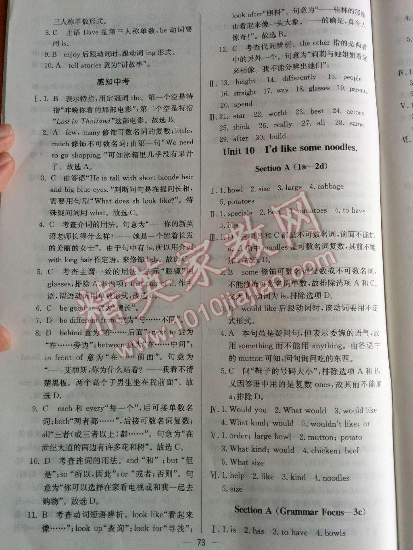 2014年同步练习册课时练七年级英语下册人教版第25页